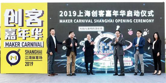 2019上海创客嘉年华收官 300多位创客集结畅想未来科技