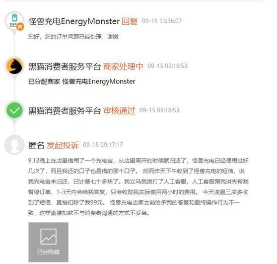 网友投诉:怪兽充电宝已归还仍计费 客服处理方式不妥
