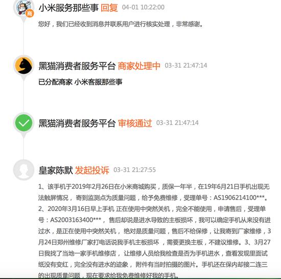 网友投诉:小米手机保质期内质量问题不与维修