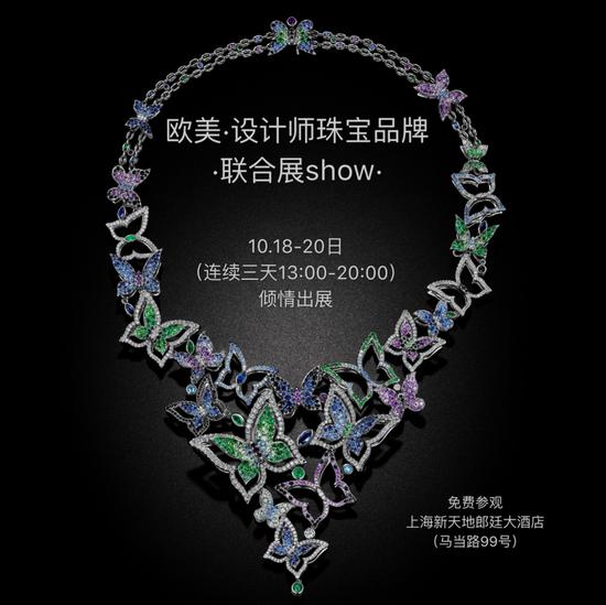 国际珠宝秋季设计师展隆重开幕