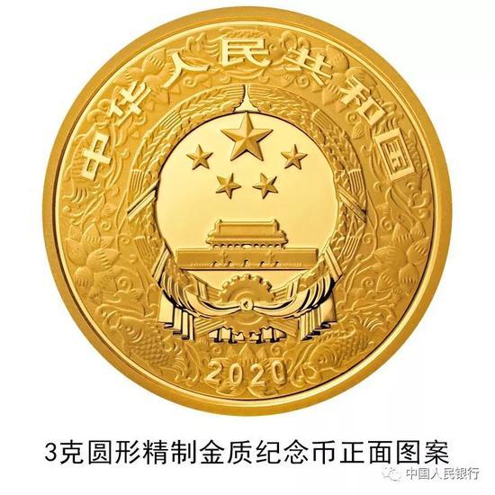 央行发行鼠年金银纪念币 金质10枚银质7枚