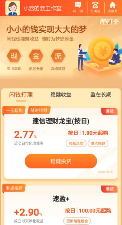 《【杏耀注册链接】云端助力优化资产配置 建行云工作室理财季升级》