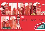 上海交通卡普通卡6月底发布