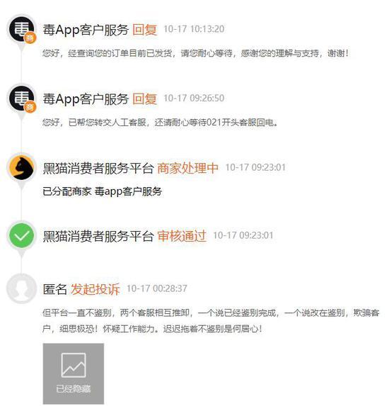 网友投诉:毒app迟迟不鉴别不发货 客服相互推脱