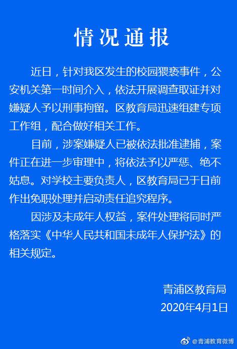 上海青浦发生一起校园猥亵事件 涉案嫌疑人被依法批捕