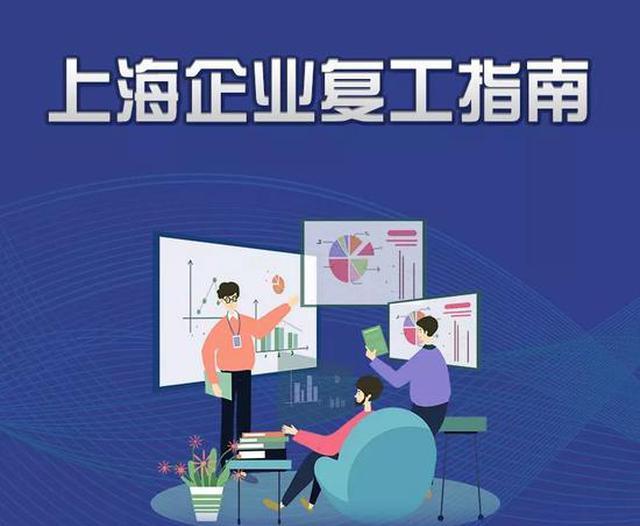 上海发布企业复工指南 一图看懂企业复工准备及管理