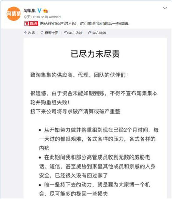 淘集集官方微博宣布并购重组失败消息截图
