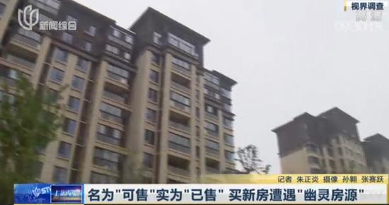 视频:市民买房遭遇幽灵房源 已卖房源官网却显示可售