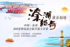 2018姜堰溱潼会船节盛大开幕