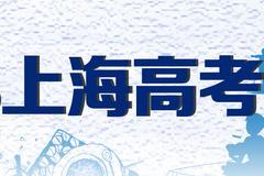 2018上海高考