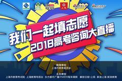 2018高考志愿咨询大直播
