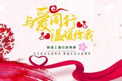 2018上海公益