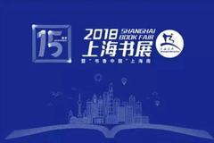 2018上海书展