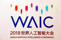 2018世界人工智能制造大会