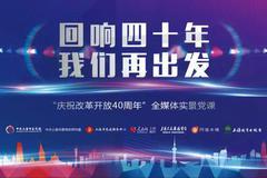 改革开放40周年实景党课
