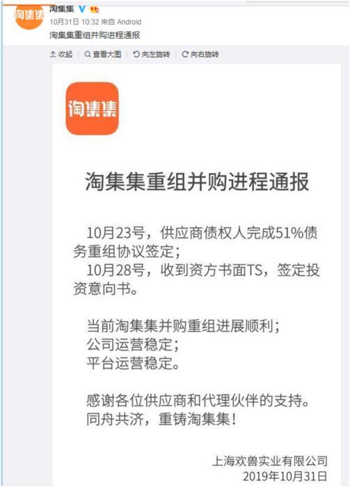 淘集集官方微博有关重组并购进程消息截图