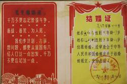 结婚证书的版式伴有时代鲜明特色,大多会印上毛主席语录.