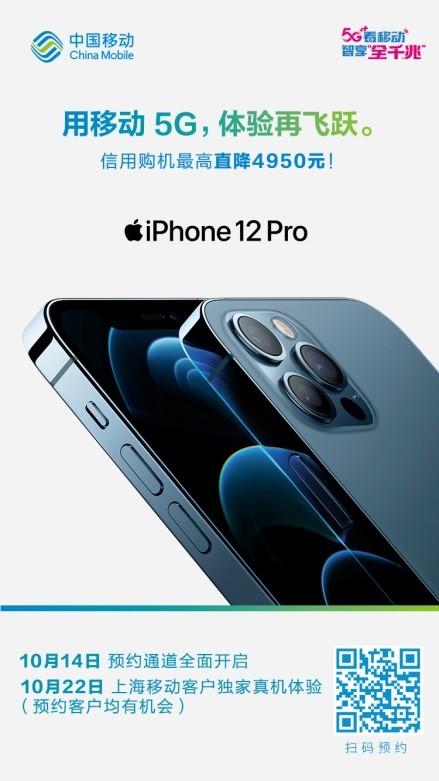 上海移动成为iPhone12真机体验独家合作运营商 赶紧预约