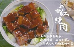 老上海本帮菜之红烧肉
