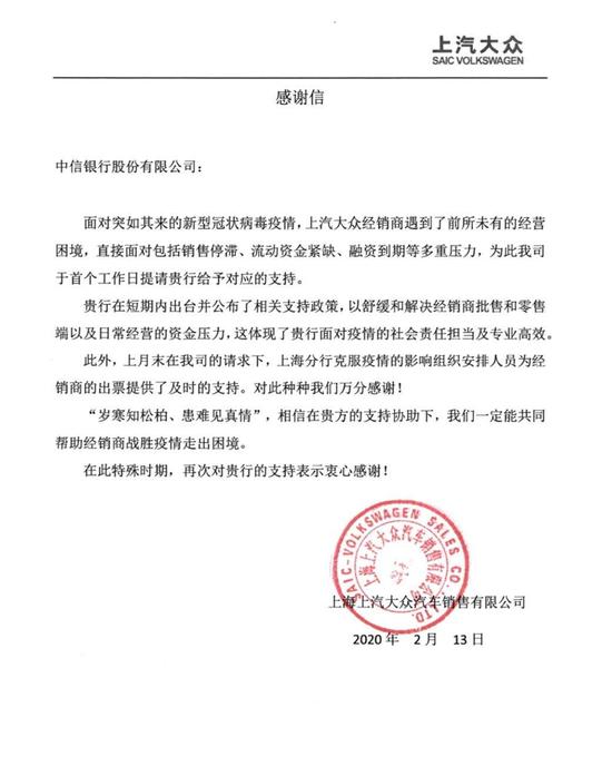 共抗疫 稳复产 中信银行上海分行