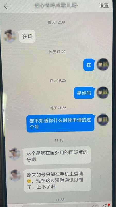 冒名顶替骗子和受害人的聊天记录 浦东警方供图
