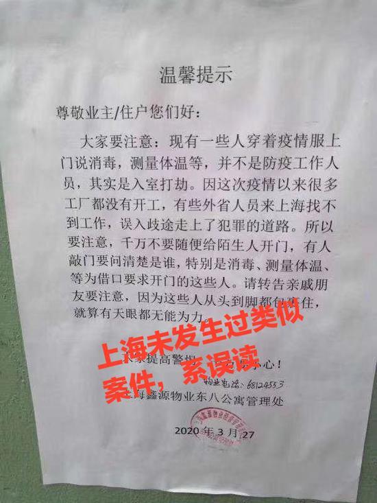 网传有人假冒防疫人员入室打劫 上海警方:未现此类案件