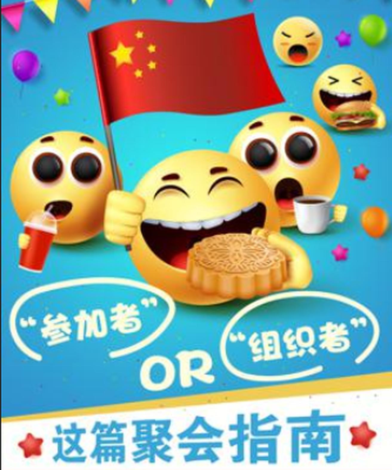 上海发布国庆中秋聚会健康防护指南 五好四要记心间