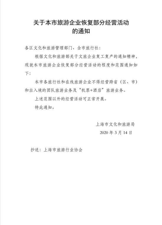 上海市内旅游恢复。