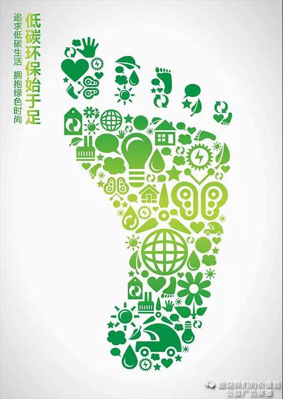 低碳环保始于足