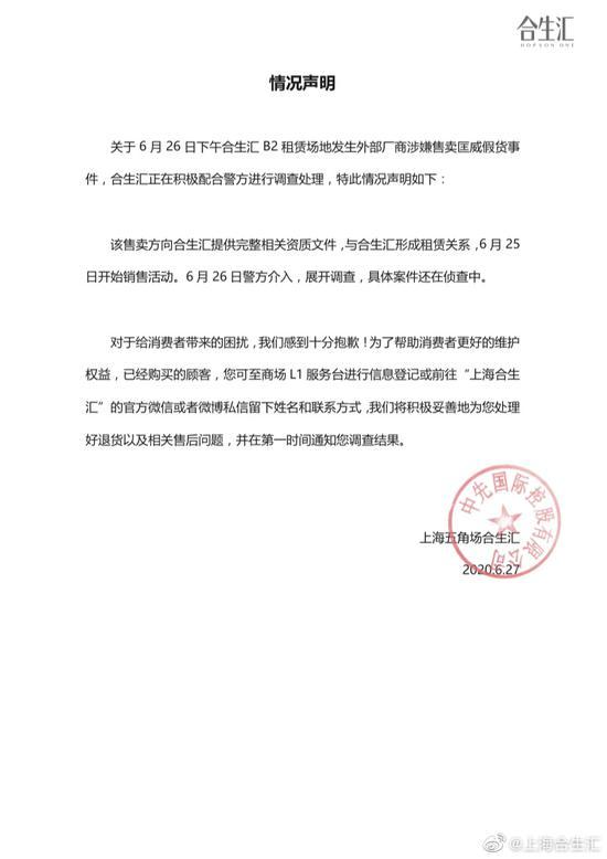 2020年6月27日,上海合生汇通过官方微博发布情况声明。@上海合生汇 图
