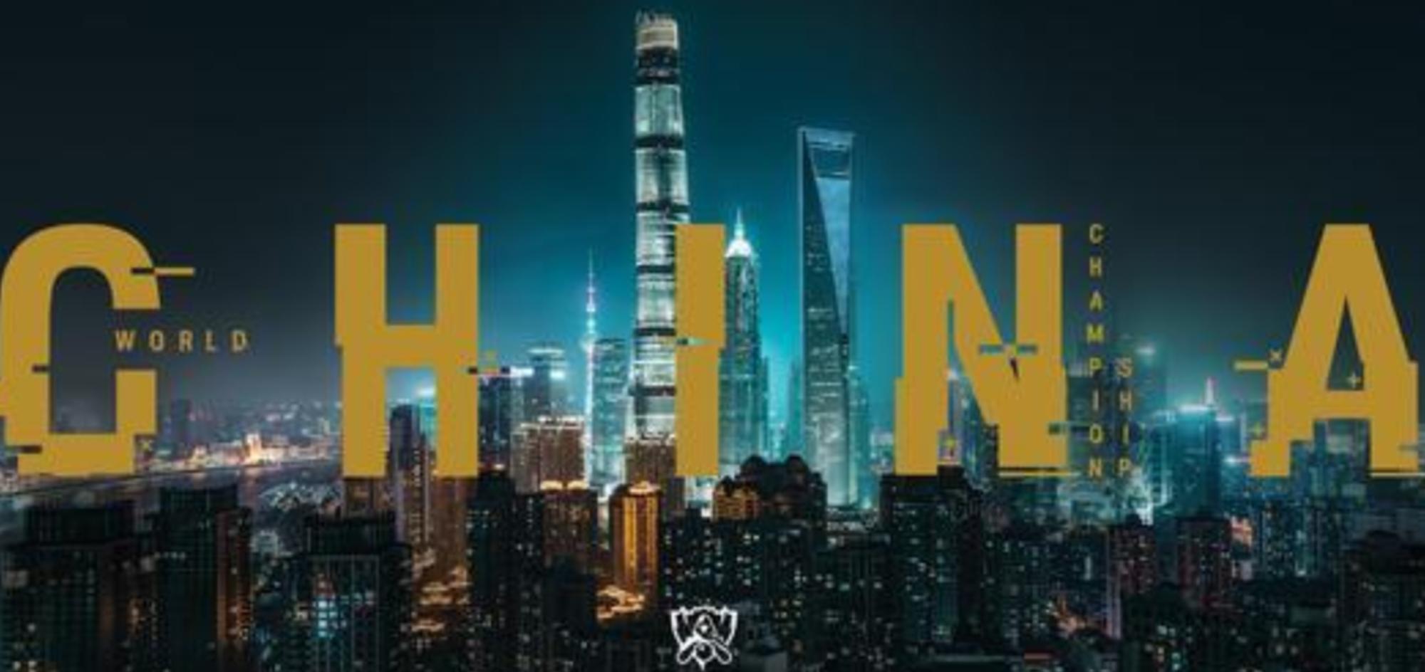 英雄联盟S10总决赛在沪如期举办 背后离不开这些上海努力