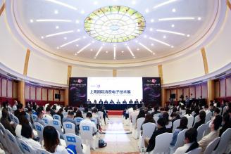 全链全球科技共赢共享未来 上海国际消费电子技术展重磅发布