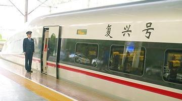 上海站首开至北京南站高铁列车