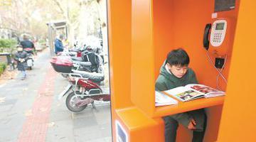 愚园路街边电话亭升级 可供休息充电