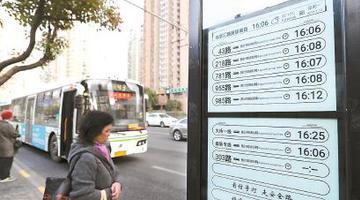 电子墨水屏报站年内将覆盖全市