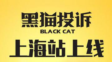 黑猫投诉上海站上线