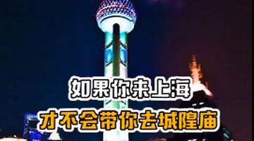 上海旅游的小众场所攻略