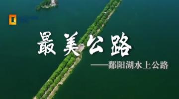 鄱阳湖超美水上公路
