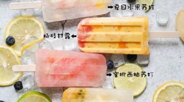 自制INS風水果味冰棍