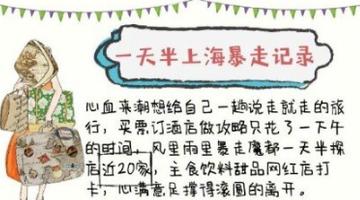大上海一天半探店攻略