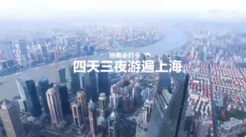 四天三晚玩转上海