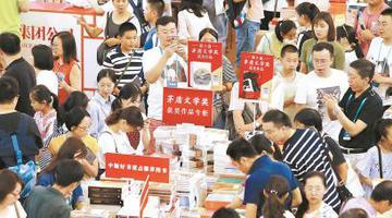 茅盾文学奖揭晓 上海书展掀起涟漪