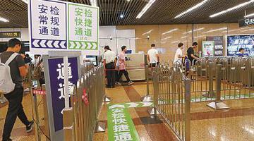 上海三个地铁站试点快捷安检