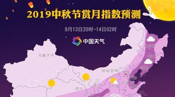 2019全国中秋赏月地图