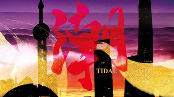 中国上海国际艺术节活动清单