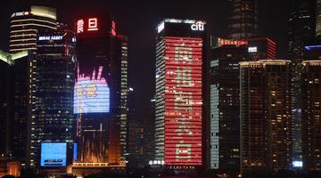 向祖国深情表白 人民红点亮上海外滩