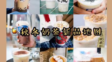 秋冬奶茶新品地图