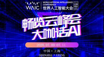 世界人工智能大会云端峰会全程直播