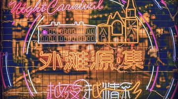上海周末逛夜市 收好这篇指南