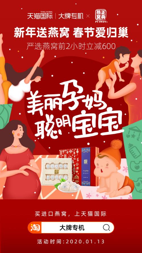 """助力健康中国年 天猫国际正典燕窝""""大牌专机""""起航"""